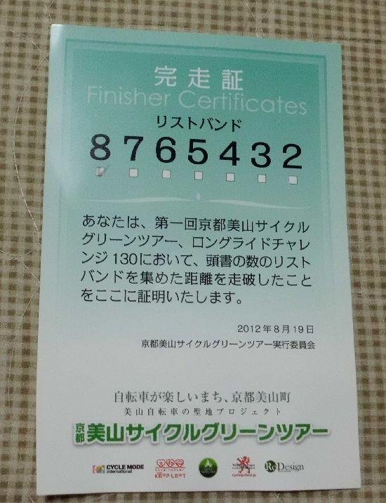 Cimg0728