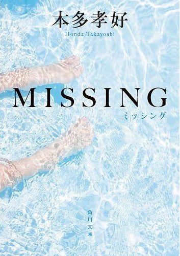 Missing_2